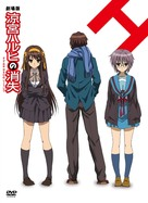 Suzumiya Haruhi no Shoshitsu - Japanese Movie Cover (xs thumbnail)