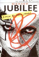 Jubilee - Russian DVD movie cover (xs thumbnail)