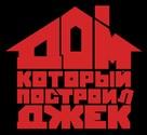 The House That Jack Built - Russian Logo (xs thumbnail)