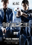 Triple Tap - Taiwanese Movie Poster (xs thumbnail)