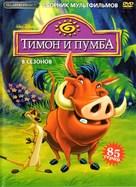 """Timon & Pumbaa"" - Russian DVD movie cover (xs thumbnail)"