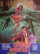 The Island of the Fishmen - Thai Movie Poster (xs thumbnail)