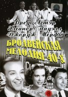 Broadway Melody of 1940 - Russian DVD cover (xs thumbnail)