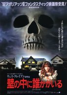The People Under The Stairs - Japanese Movie Poster (xs thumbnail)