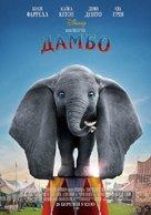 Dumbo - Ukrainian Movie Poster (xs thumbnail)