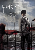 Uri dongne - South Korean poster (xs thumbnail)