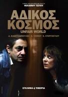 Adikos kosmos - Greek Movie Cover (xs thumbnail)