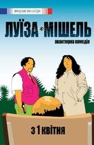 Louise-Michel - Ukrainian Movie Poster (xs thumbnail)