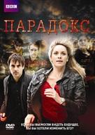 """Paradox"" - Russian Movie Cover (xs thumbnail)"