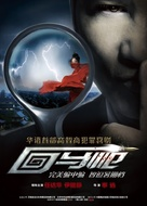 Coming Back - Chinese Movie Poster (xs thumbnail)