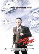 Crying Freeman - Japanese Movie Poster (xs thumbnail)