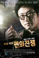 """""""Jjeon-eui Jeon-jaeng"""" - South Korean Movie Poster (xs thumbnail)"""