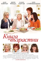 Book Club - Bulgarian Movie Poster (xs thumbnail)