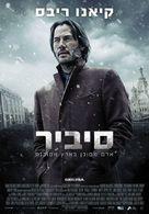 Siberia - Israeli Movie Poster (xs thumbnail)