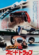 Gone in 60 Seconds - Japanese Re-release movie poster (xs thumbnail)