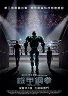 Real Steel - Hong Kong Movie Poster (xs thumbnail)