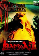 Reazione a catena - Japanese Movie Cover (xs thumbnail)