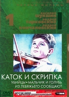 Katok i skripka - Russian Movie Cover (xs thumbnail)