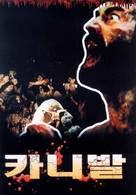 Ultimo mondo cannibale - South Korean Movie Poster (xs thumbnail)