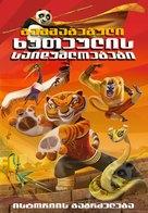 Kung Fu Panda: Secrets of the Furious Five - Georgian Movie Poster (xs thumbnail)
