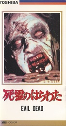 The Evil Dead - Japanese VHS movie cover (xs thumbnail)
