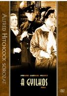 Murder! - Hungarian DVD movie cover (xs thumbnail)