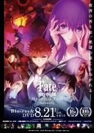 Gekijouban Fate/Stay Night: Heaven's Feel - II. Lost Butterfly - Japanese Video release movie poster (xs thumbnail)