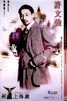 San seung hoi taan - Hong Kong Movie Cover (xs thumbnail)