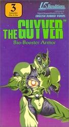 Kyôshoku sôkô Guyver - VHS cover (xs thumbnail)