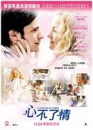 A Little Bit of Heaven - Hong Kong Movie Poster (xs thumbnail)