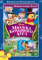 Tigger & Pooh and a Musical Too - Russian Movie Poster (xs thumbnail)