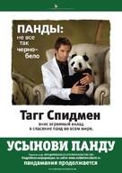 Tropic Thunder - Russian poster (xs thumbnail)