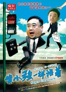 Xiang Xiao Qiang Yi Yang Huo Zhe - Chinese Movie Poster (xs thumbnail)