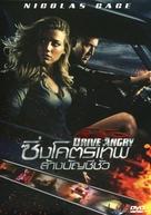 Drive Angry - Thai DVD cover (xs thumbnail)