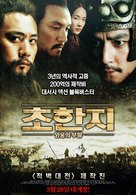 Wang de Shengyan - South Korean Movie Poster (xs thumbnail)