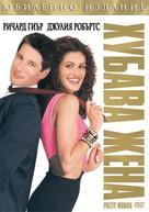 Pretty Woman - Bulgarian Movie Cover (xs thumbnail)