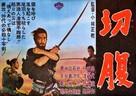 Seppuku - Japanese Movie Poster (xs thumbnail)
