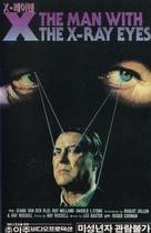 X - South Korean VHS movie cover (xs thumbnail)
