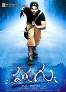 Parugu - Indian Movie Poster (xs thumbnail)