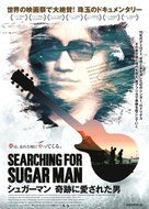 Searching for Sugar Man - Japanese Movie Poster (xs thumbnail)