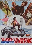 Cleopatra Jones - Japanese Movie Poster (xs thumbnail)