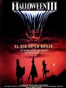 Halloween III: Season of the Witch - Spanish Movie Poster (xs thumbnail)