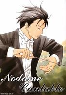 """Nodame cantabile"" - Japanese Movie Cover (xs thumbnail)"