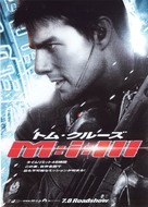 Mission: Impossible III - Japanese Movie Poster (xs thumbnail)