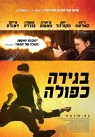 Haywire - Israeli Movie Poster (xs thumbnail)
