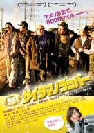 SR: Saitama no rappâ - Japanese Movie Poster (xs thumbnail)