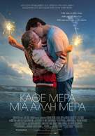Every Day - Greek Movie Poster (xs thumbnail)