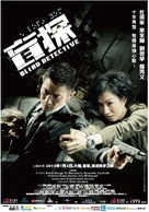 Man Tam - Chinese Movie Poster (xs thumbnail)