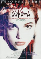 La sindrome di Stendhal - Japanese Movie Poster (xs thumbnail)