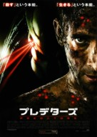 Predators - Japanese Movie Poster (xs thumbnail)